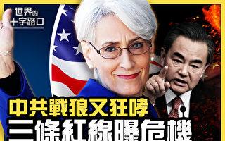 【十字路口】美副卿訪華 王毅劃3紅線自曝危機?