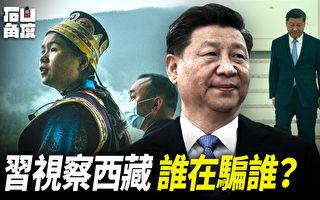 【有冇搞错】习近平视察西藏 谁在骗谁?