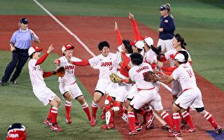 東奧7.27 日本女壘破勁旅美國 2:0奪金