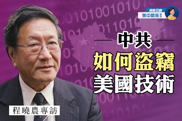 【首播】专访程晓农:中共如何盗窃美国技术