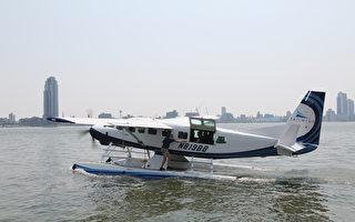曼哈顿到波士顿水上飞机首航 仅用75分钟