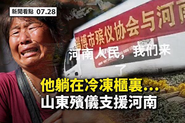 【新闻看点】传山东殡仪支援河南 变种病毒虐南京