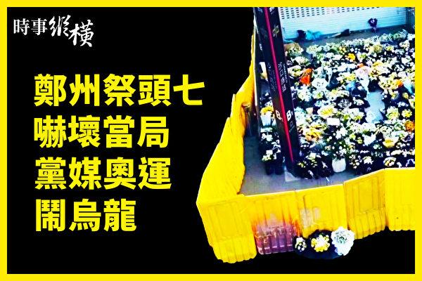 【时事纵横】郑州祭头七惊当局 美中打响金融战