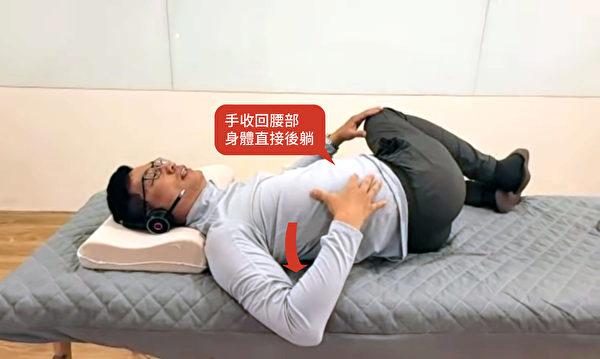 身體緊繃的人,手放回來腰部後,上半身直接往後躺。(健康1+1/大紀元)