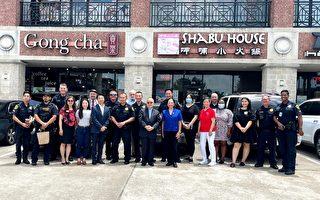 休斯顿警察新力军 参观中国城认识多元文化