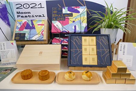 「不老夢想 125 號」,今年再次與熱心公益的百年漢餅品牌—舊振南,以及新銳設計團隊ONE.1O Society,共同合作推出「不老中秋月餅禮盒」。