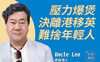 【珍言真語】香港設計師:離港赴英 難捨成長地