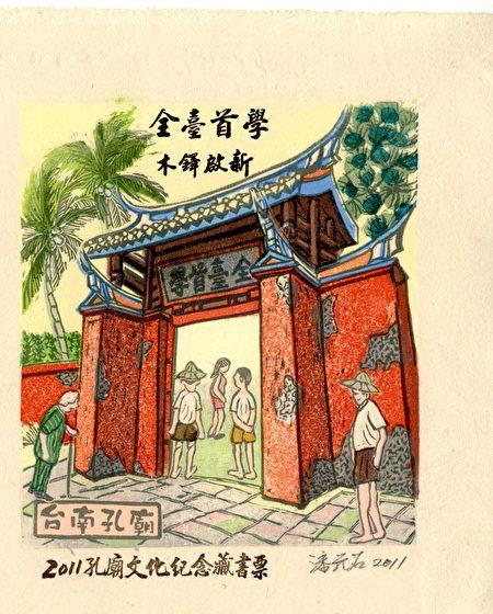 潘元石藏书票作品-台南孔庙。