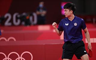 桌球男单林昀儒晋4强 挑战单届两面奖牌
