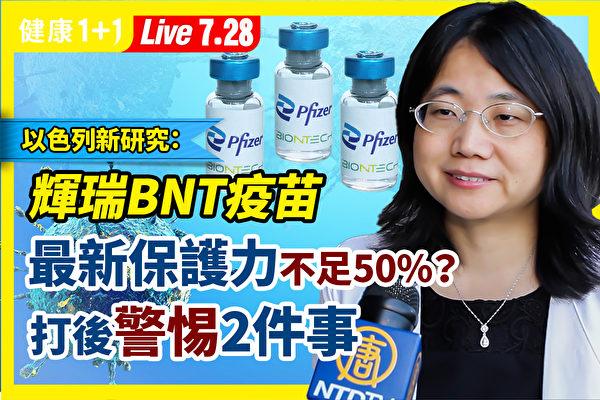 【直播】辉瑞疫苗最新保护力 不足50%?
