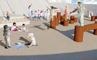 浮洲艺术河滨公园游戏场 全龄共融全方位