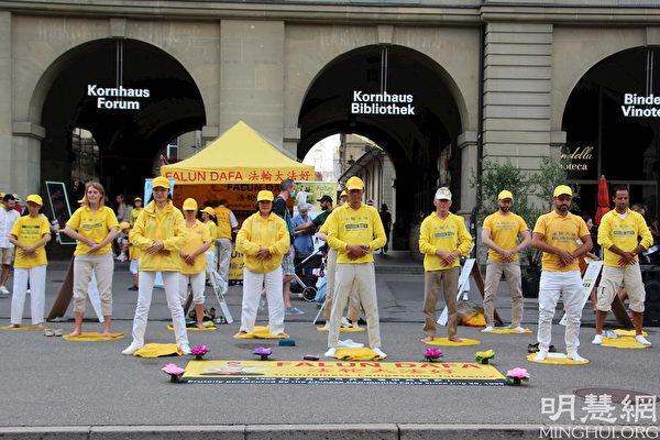 瑞士首都市民支持法轮功:中共必须停止迫害