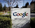 谷歌公司推迟员工返岗时间 并要员工都接种疫苗