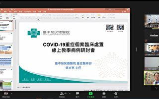 台蒙共同防堵疫情 交流COVID-19臨床個案