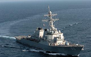 美艦第7度穿台海 台立委:盟軍幫助何樂而不為