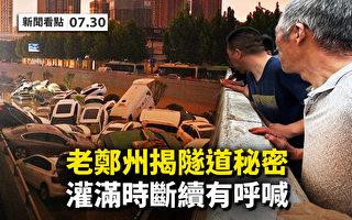 【新聞看點】老鄭州揭隧道祕密 南京疫情大擴散