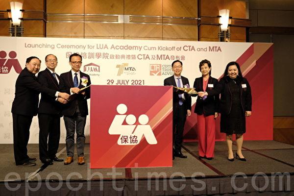 香港人壽保險從業員協會發布專業認證