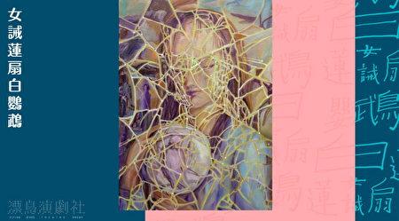 《女诫莲扇白鹦鹉》。
