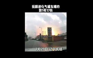 辽宁抚顺一车载液化气罐爆炸 已致1死17伤