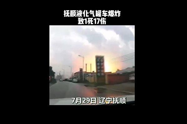 遼寧撫順一車載液化氣罐爆炸 已致1死17傷