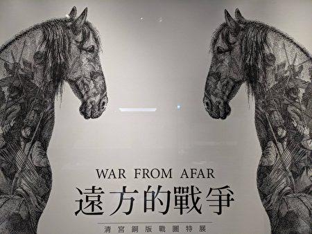 故宮南院自7月30日起推出「遠方的戰爭─清宮銅版戰圖展」,展出清代乾隆皇帝遠從法國訂製的銅版戰圖以及與戰爭相關的125件文物。