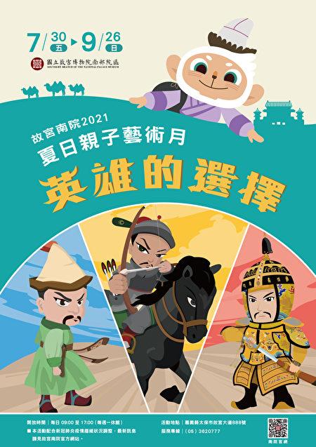 故宮南院於7月30日至9月26日期間,推出「夏日親子藝術月」活動,以「英雄的選擇─誰的勝利?誰的正義?誰的英雄?」為主題,圖為其海報。
