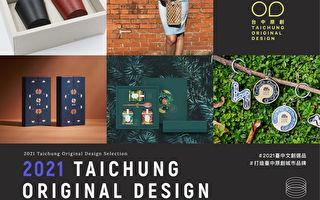 首屆台中文創選品出爐  27件獲品牌標章