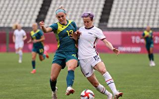 組圖:東奧女子足球G組 美國0:0平澳大利亞