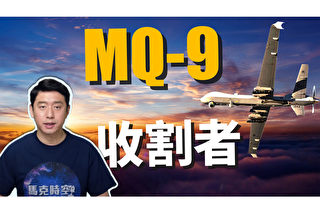 【马克时空】MQ-9无人机可自动起降 印度台湾相继购买