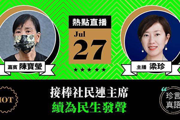【珍言真语】陈宝莹:接棒社民连主席 面对新挑战 思考新出路