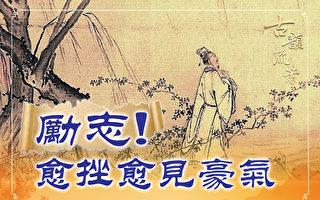 【古韵流芳】刘禹锡越挫越勇 诗文尽显豪气
