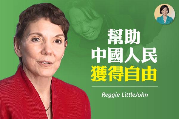 【首播】专访利特琼:帮助中国人民获得自由