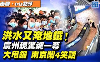 【秦鵬直播】廣州再現驚魂一幕 南京甩鍋鬧4笑話