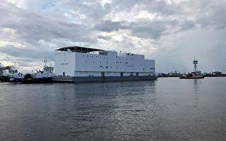 美軍新造一艘「諾亞方舟」 駛向日本橫須賀基地