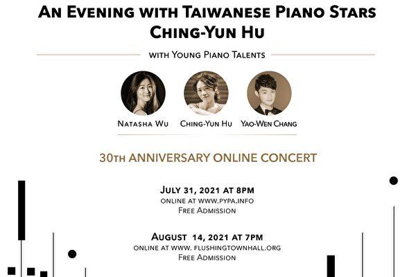 紐文中心慶30周年 舉辦《台灣鋼琴家之夜》線上音樂會