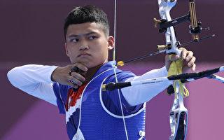 湯智鈞東奧男子射箭晉4強 締造台灣最佳成績