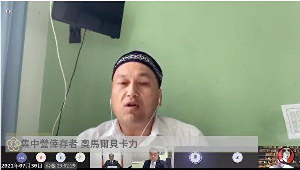 維吾爾議題國際公聽會 2倖存者親述中共迫害