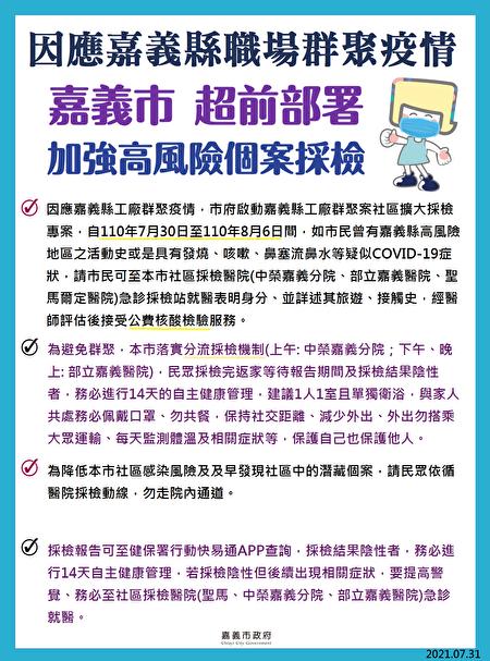 因应嘉义县疫情采检专案。