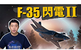 【马克时空】F-35闪电II 改写未来空战模式