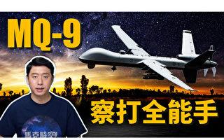 【馬克時空】MQ-9無人機陸海空全能 印度台灣相繼購買