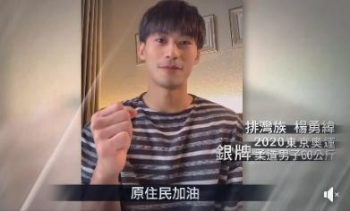 東奧國手楊勇緯錄製影片表示,以臺灣原住民為榮,原住民加油。