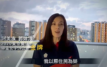 選手拍片高喊,「我以台灣原住民為榮」、「原民加油」。
