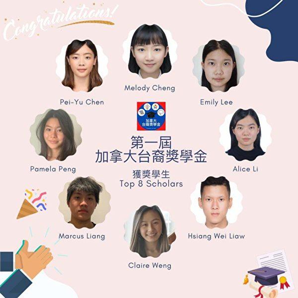 圖:加拿大首屆台裔獎學金獲獎者,8位台裔學生脫穎而出。(主辦方提供)