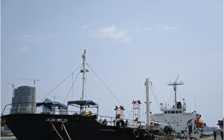 美控新加坡男非法运石油给朝鲜 没收油轮