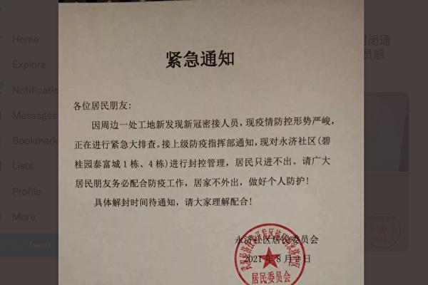 视频:武汉疫情又起 封区和抢购再现