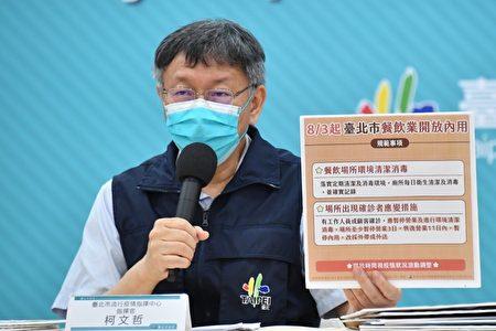 臺北市長柯文哲2日宣布,餐飲業3日起開放內用,原則上單一隔間須遵守室內50人、室外100人的規定。