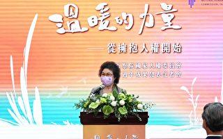 台首屆國家人權會 陳菊:一周年只是起點