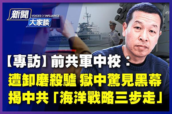 【新聞大家談】姚誠:中共軍隊打仗有致命弱點