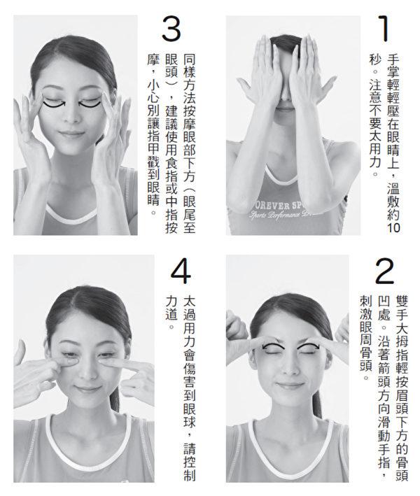 眼睛保健运动一、眼部温热按摩。(三采文化提供)