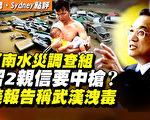 【秦鵬直播】河南洪災調查 習兩親信要中槍?